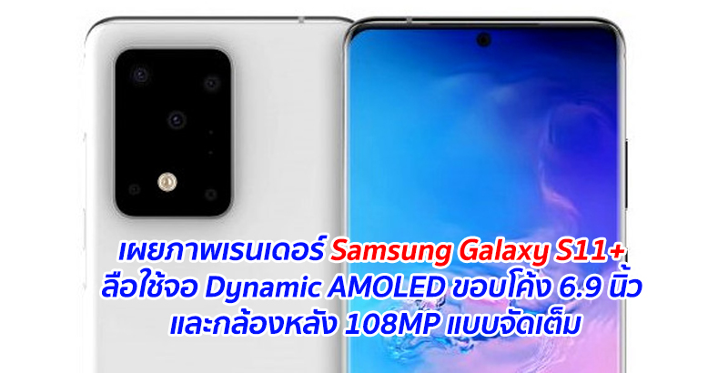 Samsung-Galaxy-S11-Plus