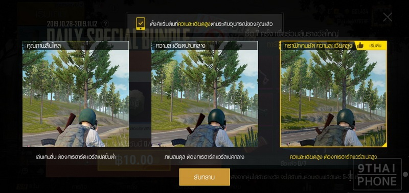 Screenshot_20191031-003625_PUBG MOBILE_resize