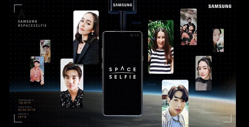 Space Selfie PR AW_resize