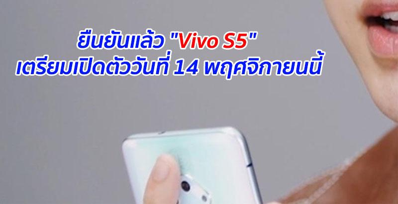 Vivo S5