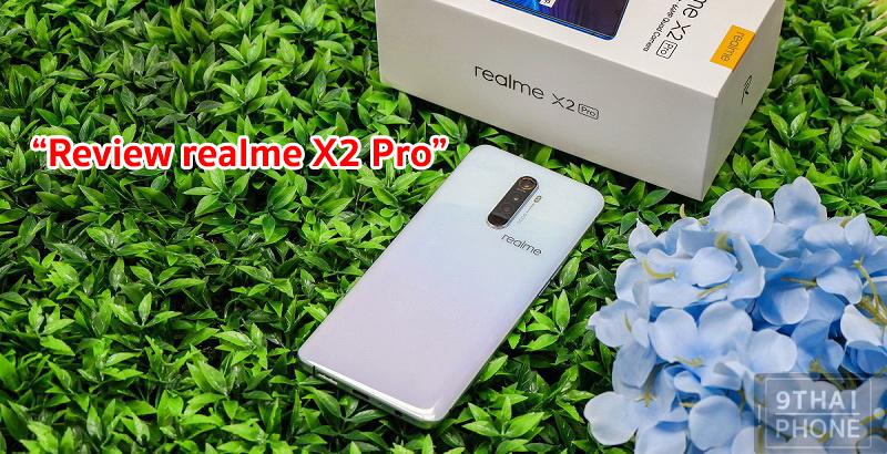 realme X2 Pro ค่ะ