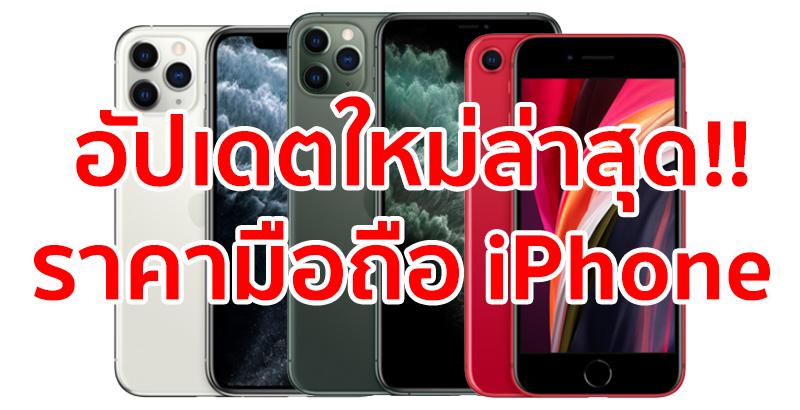 อัปเดตราคา iPhone