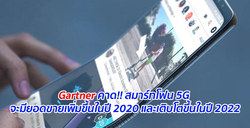 Gartner 5G