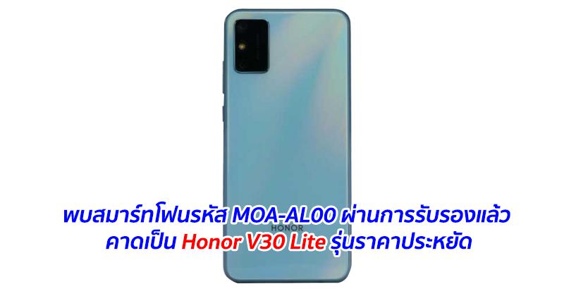 Honor V30 Lite