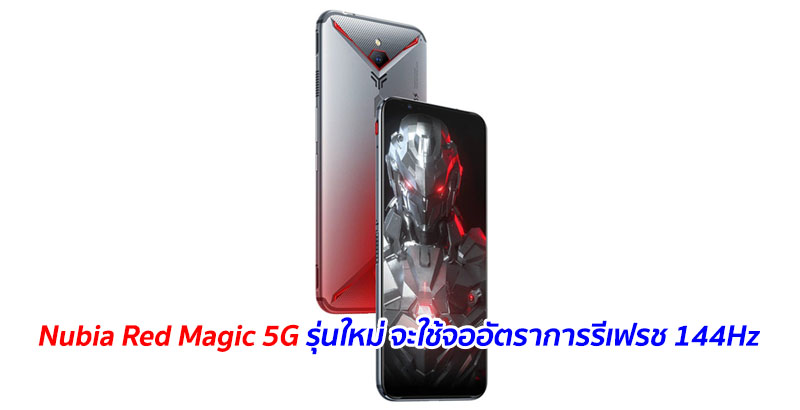 Nubia-Red-Magic-5G