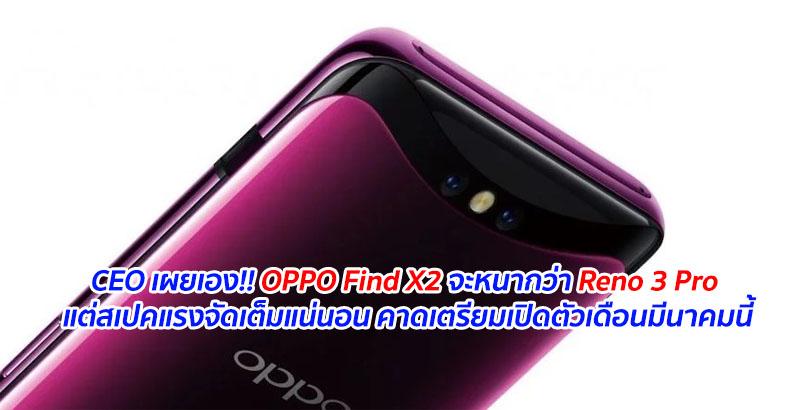 OPPO Find X2 2020