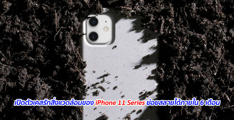 Organicore iPhone 11 Series
