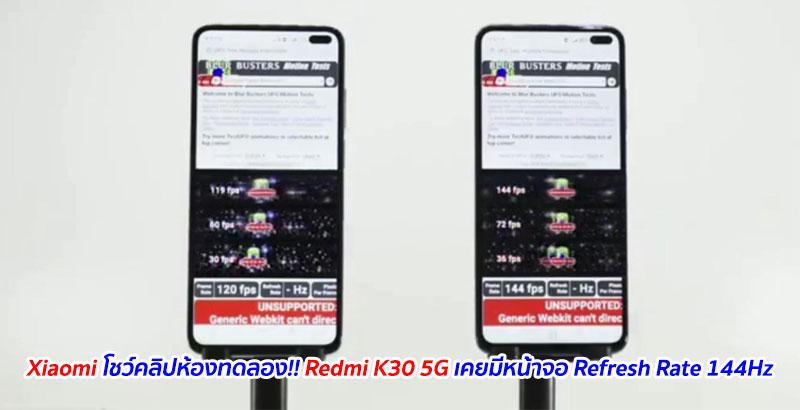 Redmo K30 5G 144Hz