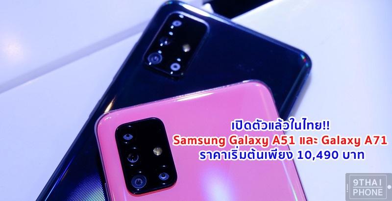 Samsung Galaxy A51 และ Galaxy A71