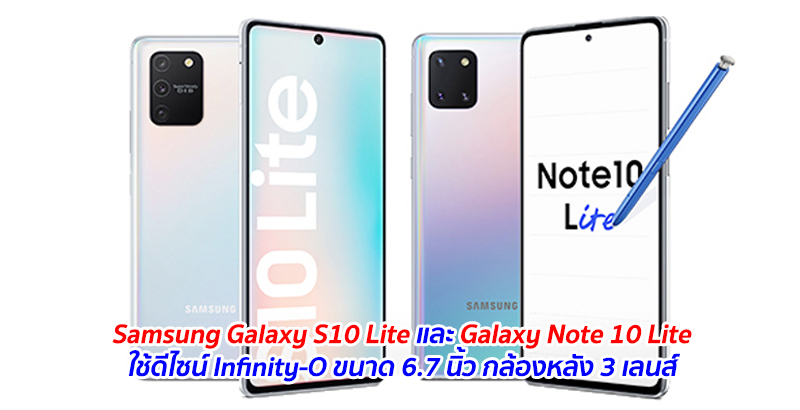 Samsung-Galaxy-S10-Lite-and-Note-10-Lite