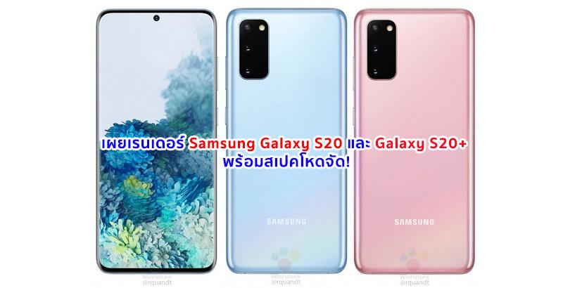 Samsung Galaxy S20 และ Galaxy S20+