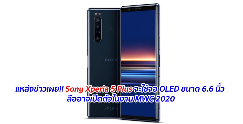 Sony-Xperia-5-Plus