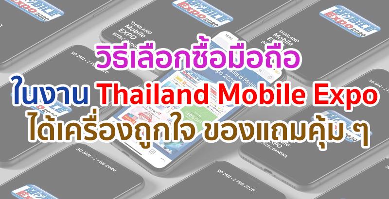 Thailand-Mobile-Expo-2020