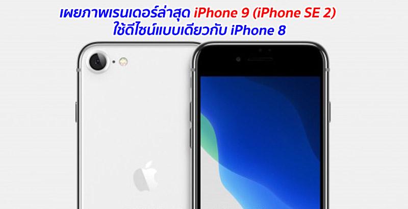 iPhone 9 (iPhone SE 2)