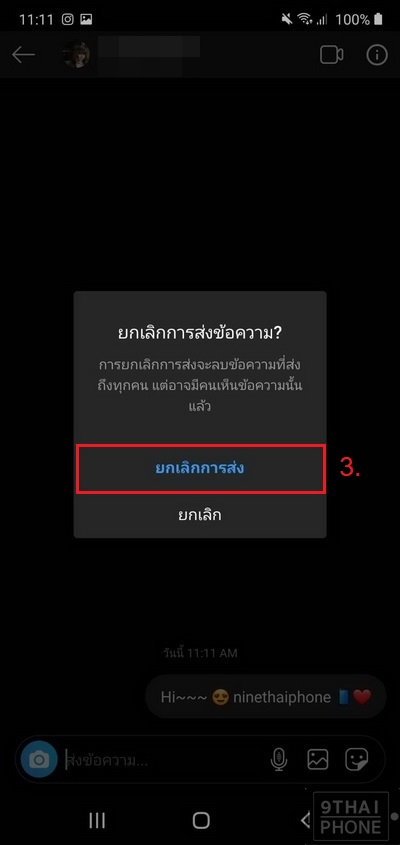 ลบข้อความ Direct Message (3)
