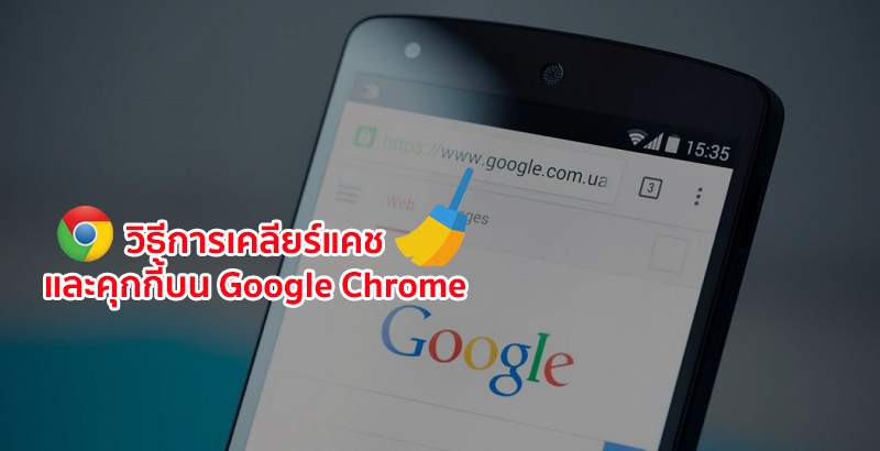 เคลียร์แคชและคุกกี้บน Google Chrome