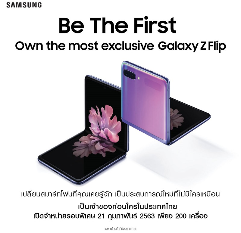 Be the First 21 FEB