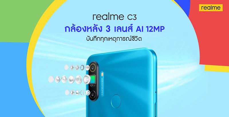 C3-Camera