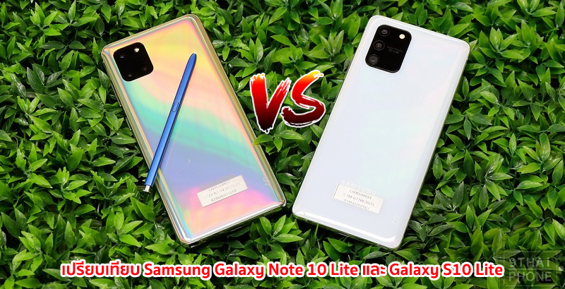 Galaxy Note 10 Lite และ Galaxy S10 Lite