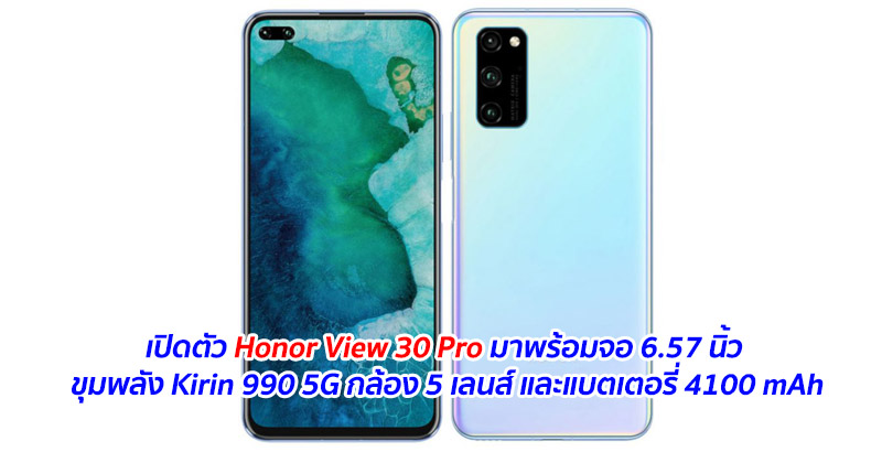 Honor-View-30-Pro