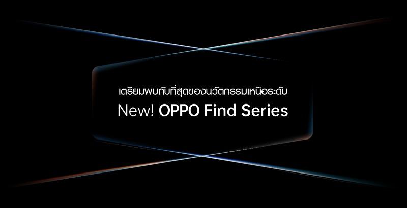 OPPO Find Series
