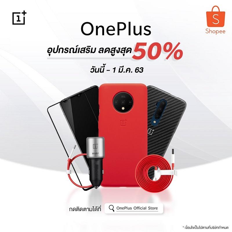 OP_ACC_Shopee 1