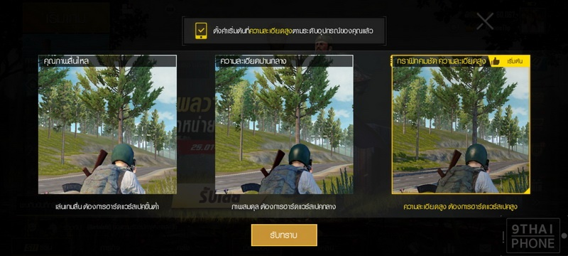 Screenshot_20200205-161454_PUBG MOBILE_resize
