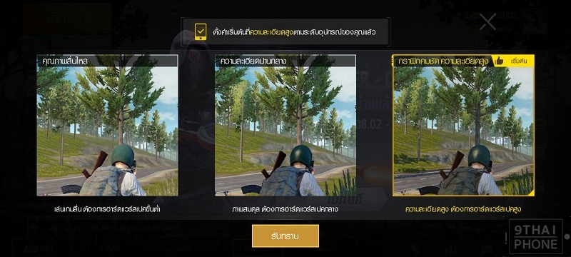 Screenshot_20200210-163839_PUBG MOBILE