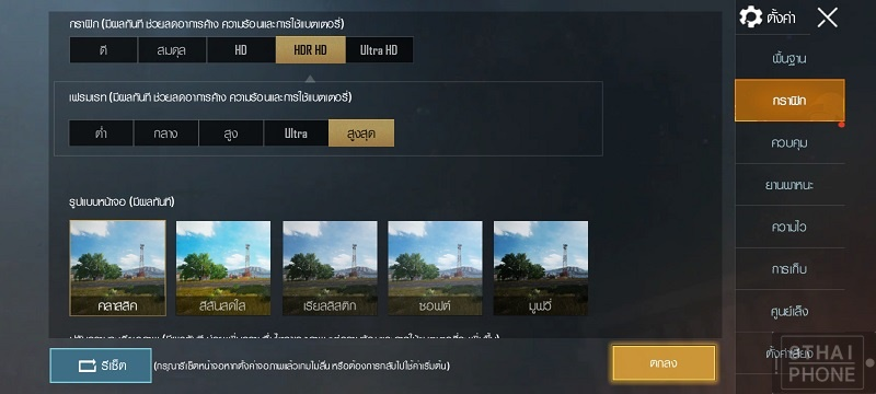 Screenshot_20200210-163904_PUBG MOBILE