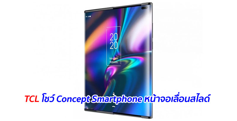 TCL Concept SmartPhone