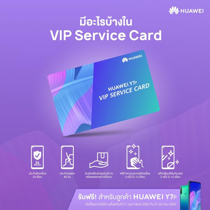 VIP-Card_rv2
