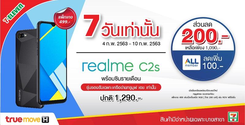 realme_C2_7-11 resize_Line