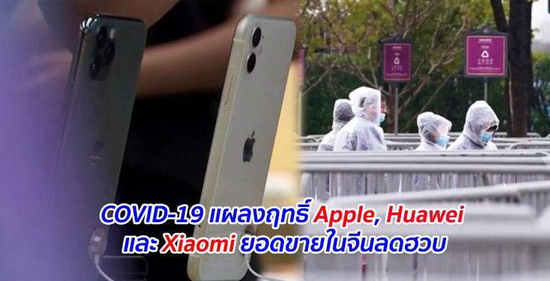 COVID-19 Apple Huawei Xiaomi