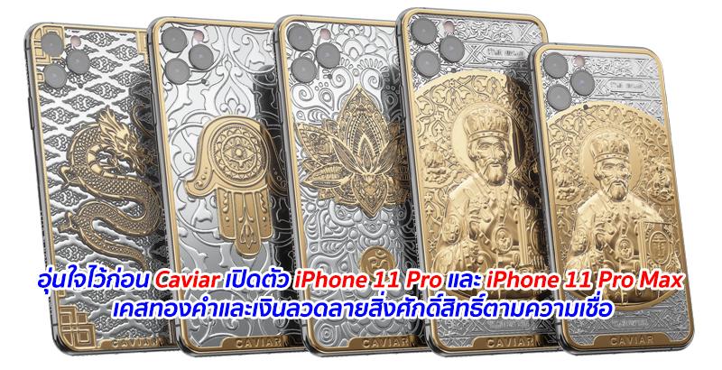 Caviar X iPhone Pro & iPhone 11 Pro Max