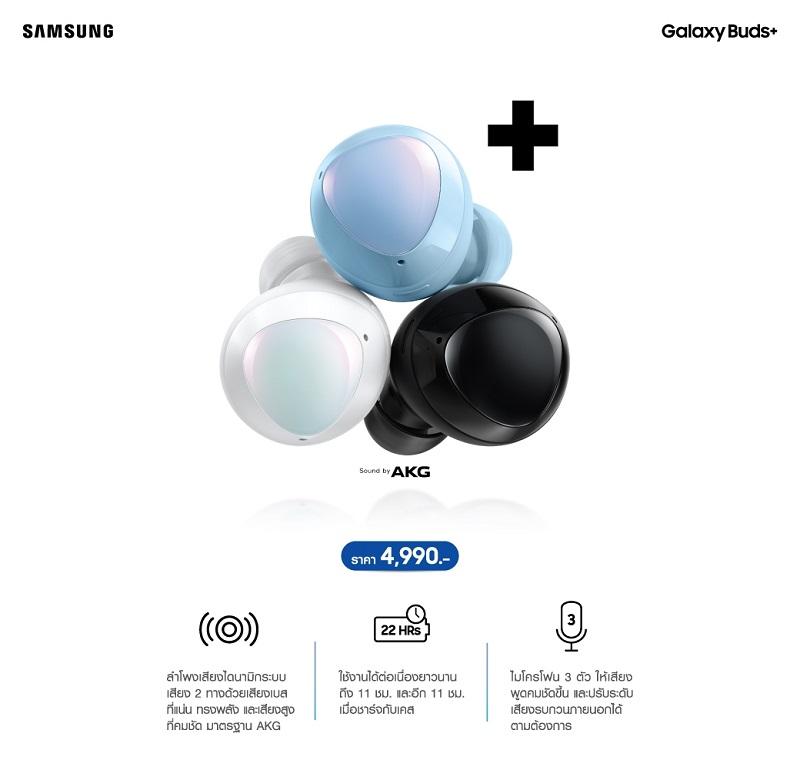 Galaxy Buds Plus_01