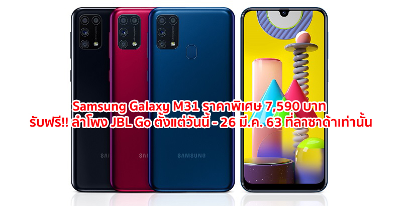 Galaxy M31_Device design