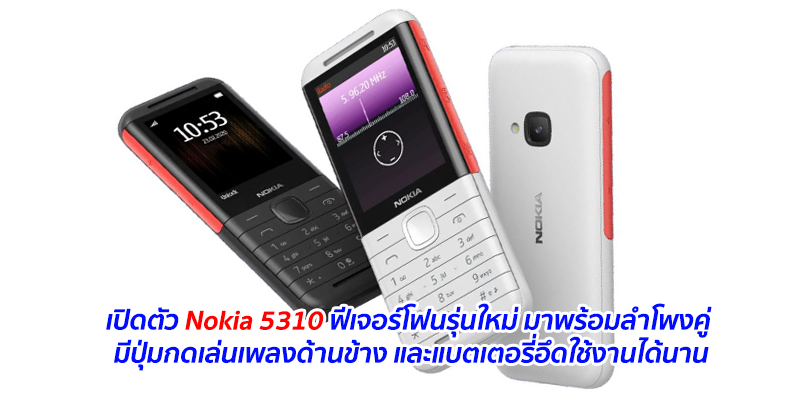 Nokia-5310