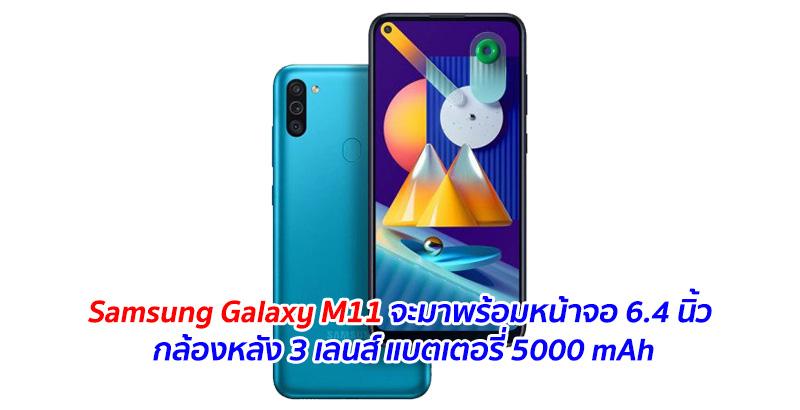 Samsung-Galaxy-M11