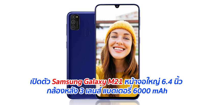 Samsung-Galaxy-M21