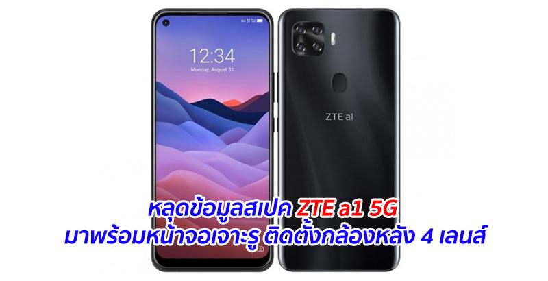 ZTE a1 5G