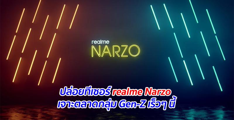 realme Narzo 2020