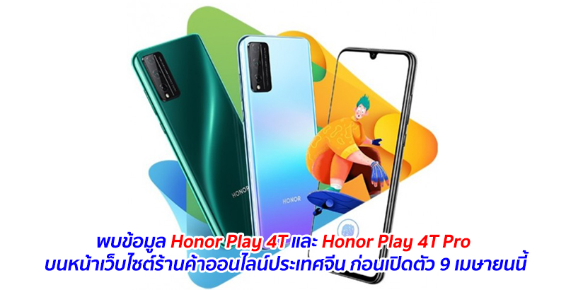 Honor Play 4T Series