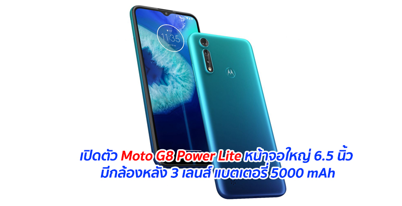 Moto-G8-Power-Lite-1
