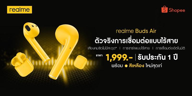 RM-Y-TWS-ADS