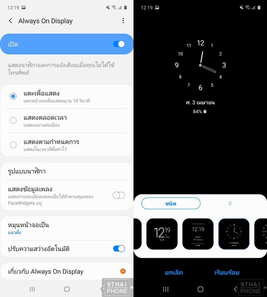 Screenshot_20200403-121940_Always On Display_resize-horz