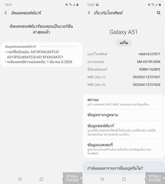 Screenshot_20200403-123108_Software update_resize-horz