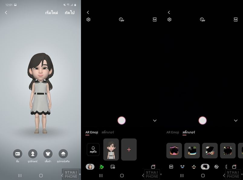 Screenshot_20200408-120109_AR Emoji-horz