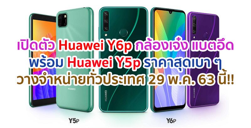 Huawei Y6p& Y5p