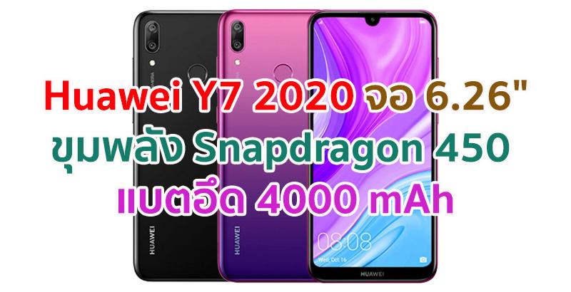 Huawei-Y9-2019