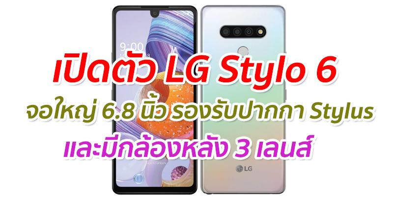 LG-Stylo-6